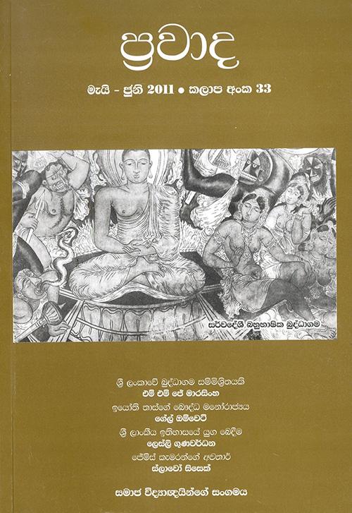 Vol. 33